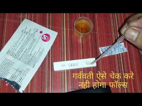 Pregnancy test kit review ! गर्ववती चेक किट की पूरी जानकारी