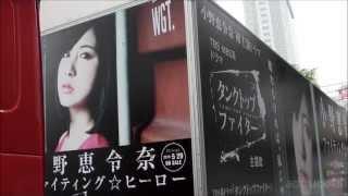渋谷を走行する、小野恵令奈 5月29日リリース えれぴょん5thシングル「...
