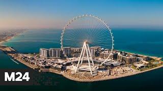 В ОАЭ открыли самое большое в мире колесо обозрения - Москва 24