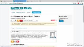 Akeeba Ticket System урок 3