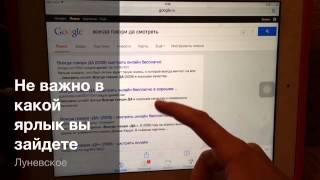 Как скачать фильм без компьютера на iPad , iPhone (IOS)