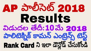 AP POLYCET Results 2018 ||In Telugu|| How to check AP POLYCET Results 2018