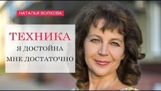 Наталья Волкова  Техника Я Достойна Мне Достаточно
