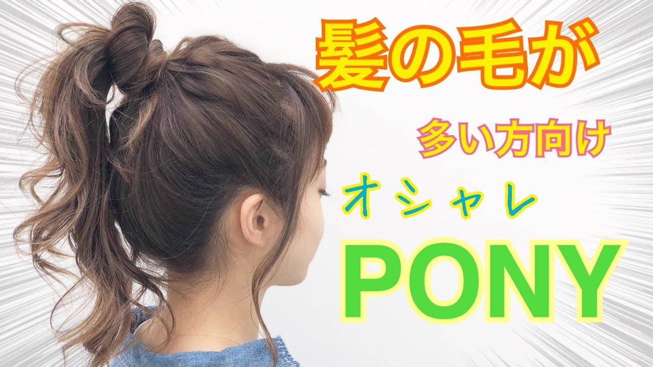 ポニーテール