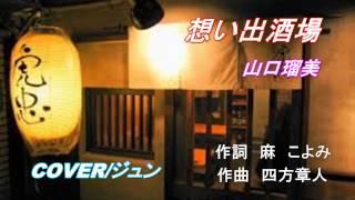 藤森美伃 - 女さだめ橋