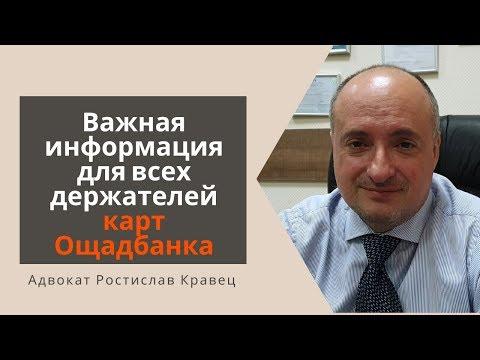 Важная информация для всех держателей карт Ощадбанка | Адвокат Ростислав Кравец