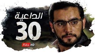 مسلسل الداعية HD - الحلقة ( 30 ) الثلاثون والأخيرة / بطولة هاني سلامة - AlDa3eya Series Ep30