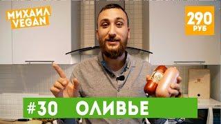 Салат ОЛИВЬЕ | Михаил Vegan | (новогодний рецепт)