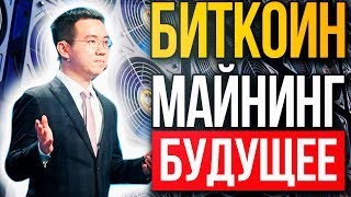 Россия и Китай: история Майнинга и будущее индустрии