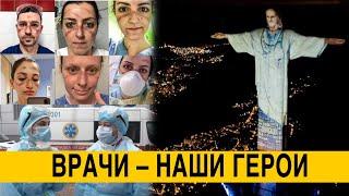 Медики стали главными людьми в мире. Вирус изменит людей