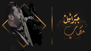 مصاب جبرائيل | الملا عمار الكناني - حسينية المرحوم الحاج جاسم المنصوري - البصرة - المشراق الجديد