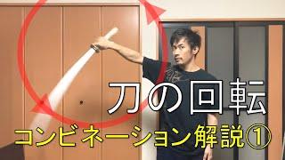 【刀の回転コンビネーション】「応用課題① 解説」 曲抜き