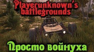 Playerunknown's Battlegrounds - Крутые перестрелки