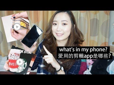 如何剪輯短影片?愛用剪輯app 分享&剪輯教學What's in my phone Hey ...