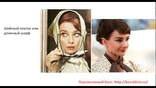 имиджмейкер Екатерина Томилко рассказывает Как создать стиль Одри Хепберн