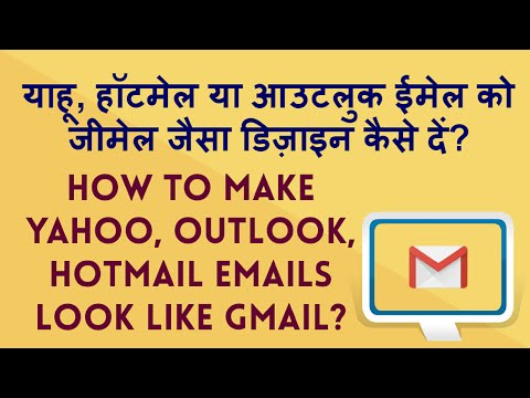Gmailify How to give the Gmail Look to your Yahoo, Hotmail email id?