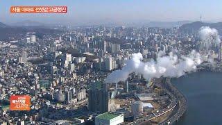 서울 전셋값 4억6000만원대 진입…월세·반전세는 줄어