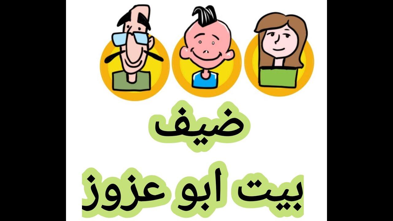 ضيف بيت أبو عزوز... كارتون عراقي تحشيش مضحك