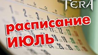 TERA online (RU) - Расписание на июль