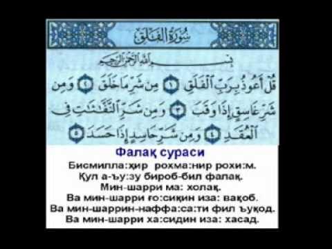 Лафасий - Ургатувчи 38 (Часть тридцать восьмая)