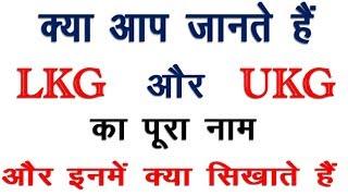 LKG और UKG का पूरा नाम क्या है  ! what is the full form of lkg and ukg !! full form of lkg and ukg