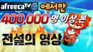 김택환 [ 2011년 당시 엄청난 인기를 끌었던 영상! (초반 화질 ㅈㅅ...) ] 카트라이더
