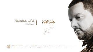 حُراس العقيدة | الشيخ حسين الأكرف