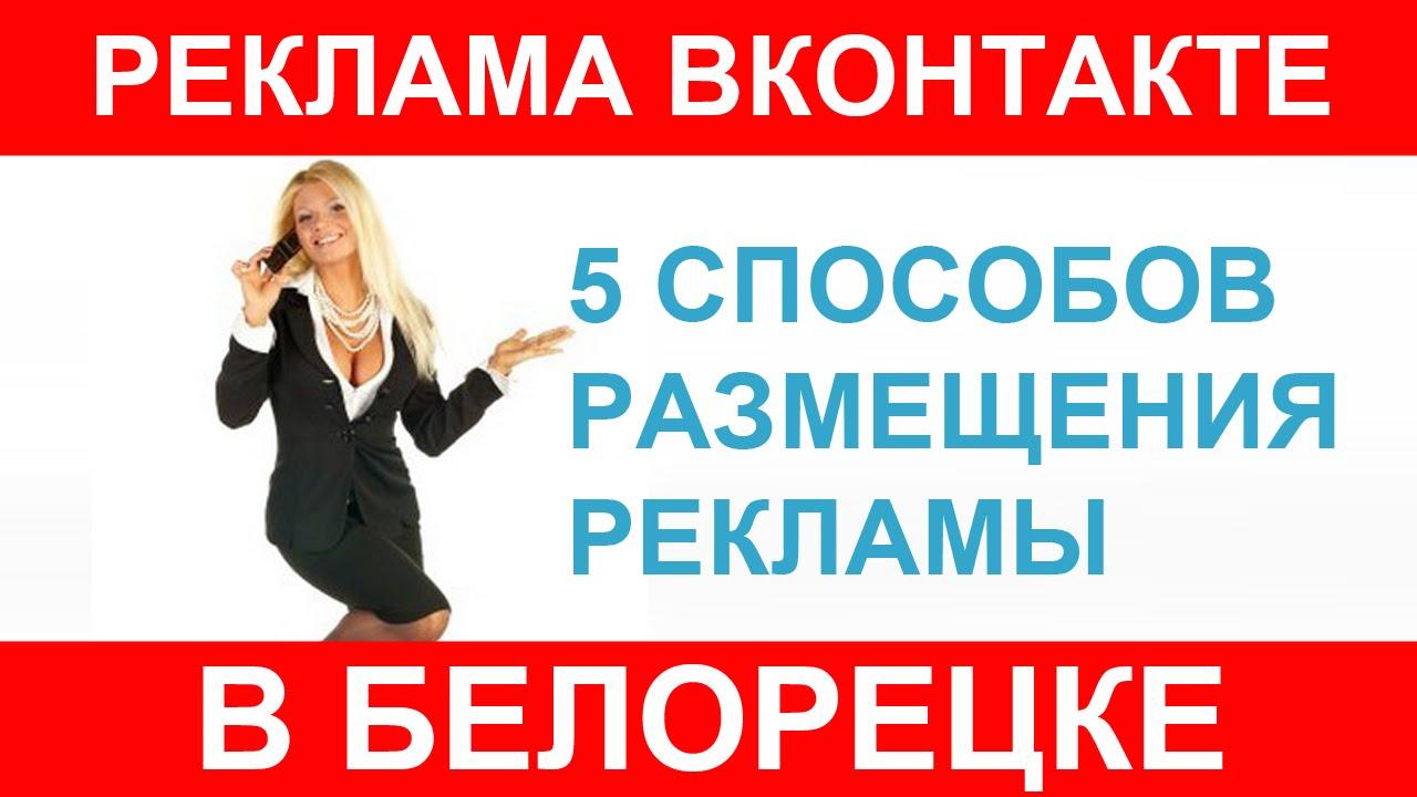 Работа на авито в белорецке свежие вакансии доска объявлений объявления от частных лиц деньги в долг