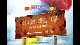 """걸스데이 출신 """"박소진""""' 코믹 액션 어드벤처 [좀비크러쉬- 헤이리'] 새로운 매력 발산!"""