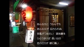 冠二郎 - みれん酒