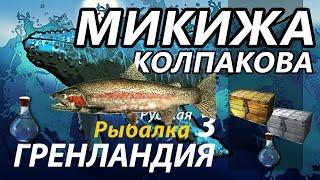 Микижа - Колпакова / РР3 [ Русская Рыбалка 3,9 Гренландия ]