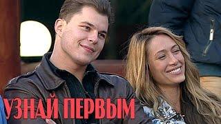 Дом-2 Последние Новости на 18 октября Раньше Эфиров (18.10.2015)
