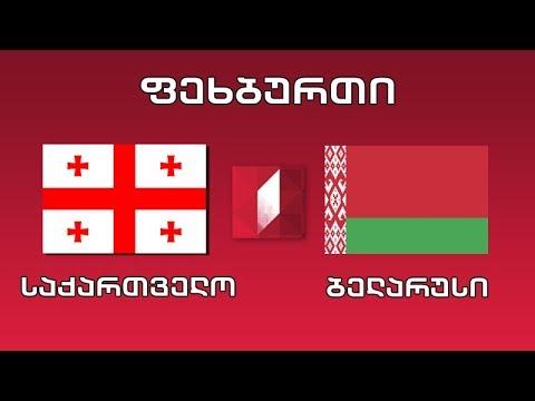 ფეხბურთი - საქართველო - ბელარუსი. Georgia vs Belarus
