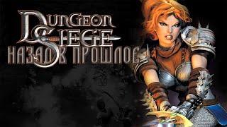 назад в прошлое  Dungeon Siege