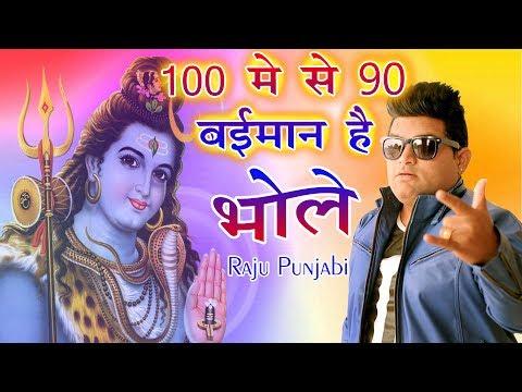 2017 का सबसे हिट गाना - 100 में से 90 बईमान ओ भोले - O Bhole - Superhit Haryanvi Songs 2017