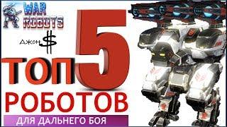 War Robots - ТОП 5 роботов! Для дальнего Боя!!!