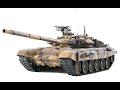 Heng Long танк Т-90