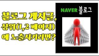 [마케팅클라쓰](13)네이버블로그_상위노출방법