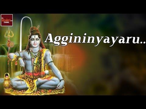 Aggininyayaru || Annamalaiyar || tamil devotional songs || MyBhaktiTamil