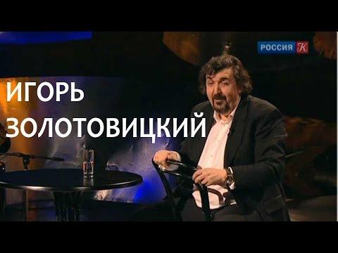 Линия жизни. Игорь Золотовицкий. Канал Культура