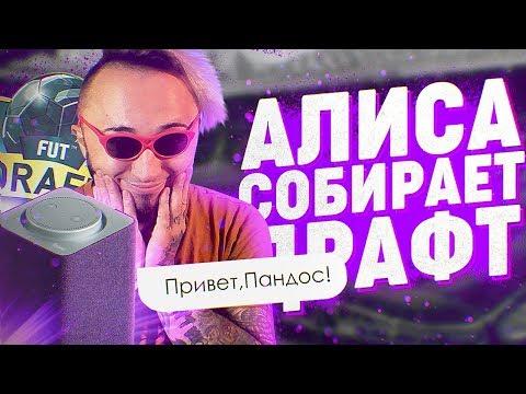 АЛИСА СОБИРАЕТ ДРАФТ В ФИФА 20