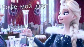 КОФЕ - МОЙ ДРУГ / Нервы | клип Холодное сердце.