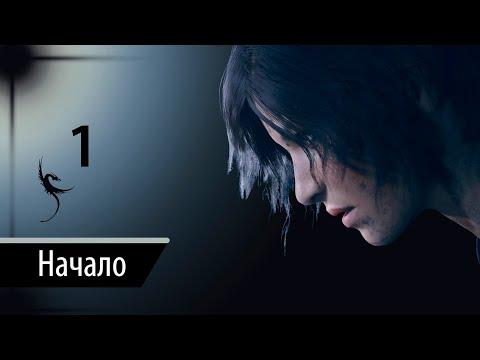Прохождение Shadow of the Tomb Raider — Часть 1: Начало