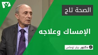 الإمساك وعلاجه   تخلص من مشاكل ال�...