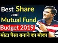 Best Share and Mutual Funds for Budget 2019 | Budget Analysis 2019 | Best Mutual Funds in India 2019