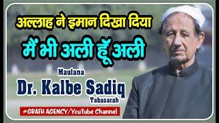 Maulana Dr  Kalbe Sadiq Saheb | Salana Majlis-e-Aza 1439 | Azakhana-e-Alhaj Zafar Husain marhoom
