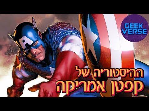 ההיסטוריה של קפטן אמריקה (Captain America)