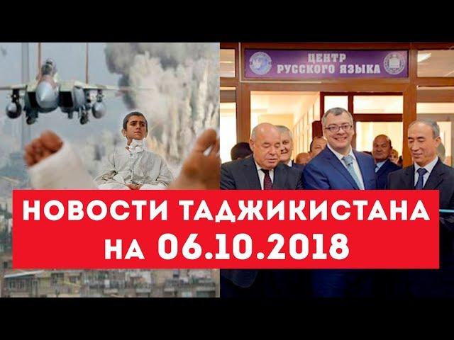 Новости Таджикистана и Центральной Азии на 06.10.2018