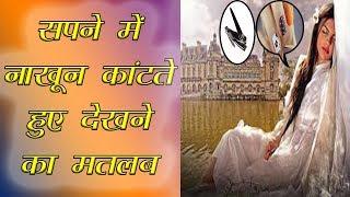 सपने में नाखून काटने का क्या है मतलब - Dream Interpretation in hindi