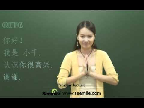 "(Chinese conversation) ""GREETING' expression by ""seemile APP"""